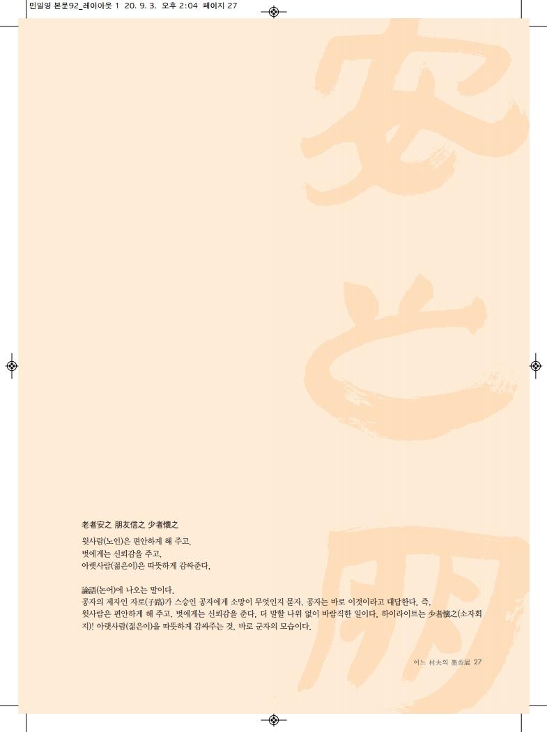 묵향전 도록.pdf_page_28.jpg