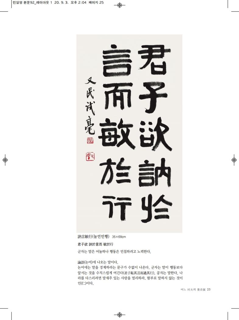 묵향전 도록.pdf_page_26.jpg