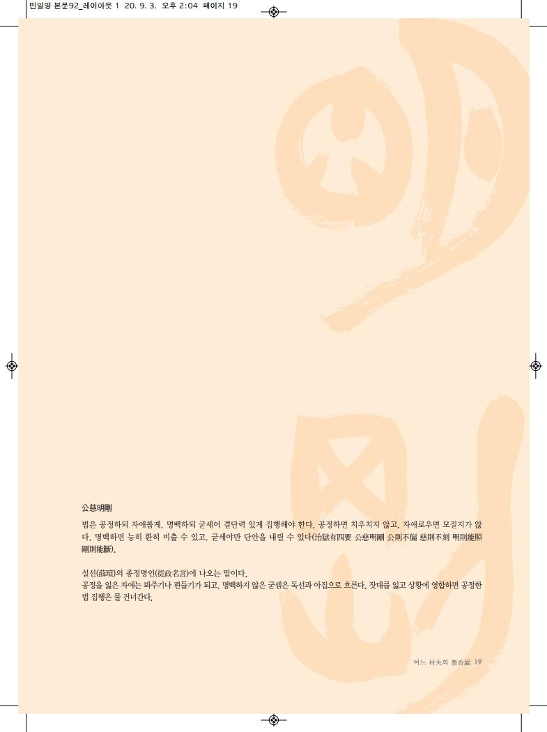 묵향전 도록.pdf_page_20.jpg