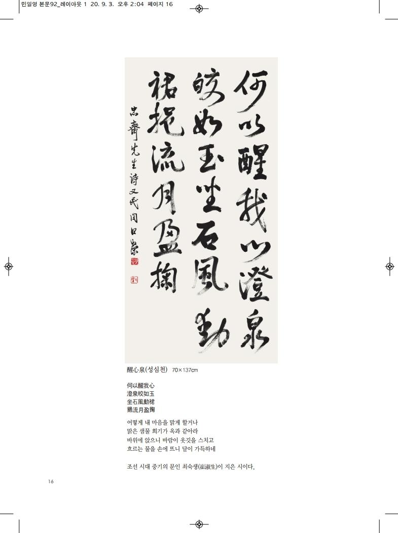 묵향전 도록.pdf_page_17.jpg