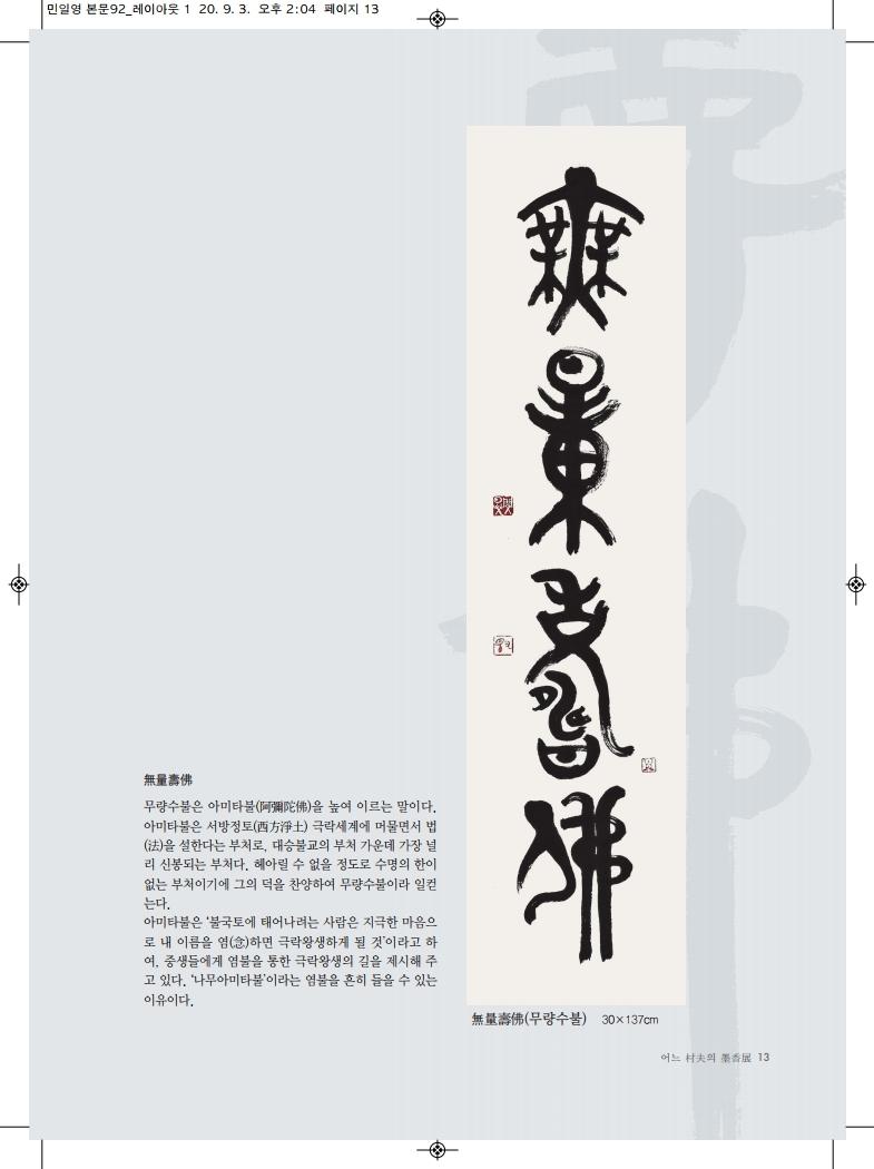 묵향전 도록.pdf_page_14.jpg