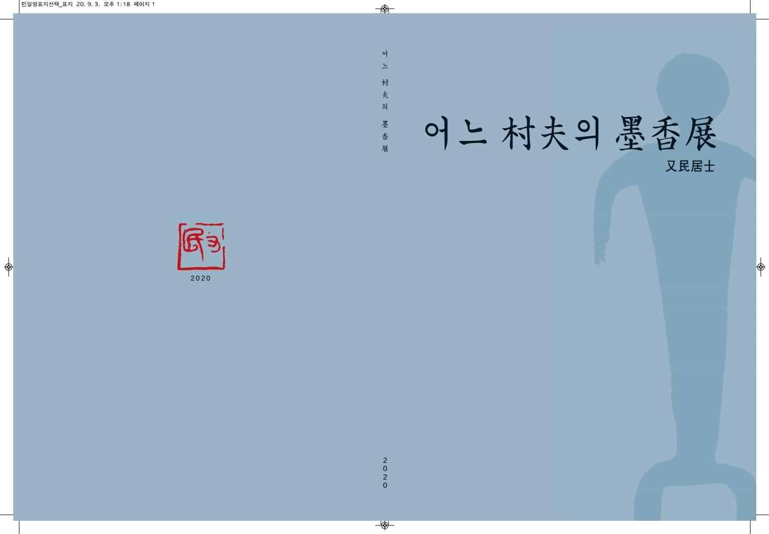 묵향전 도록.pdf_page_01.jpg
